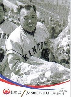 Shigeru Chiba - BR Bullpen