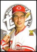 2005 Topps Rookie Cup #66 Chris Sabo