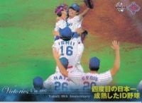 The Yakult Swallows celebrate their title
